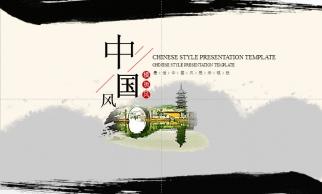 【精美水墨】中国风水墨商务幻灯片模板_第二季