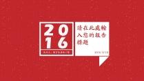 清新大气中国风【红动中国】企业简介 商务模板14