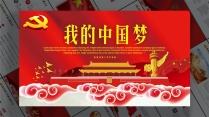 党政党课党员教育党政机关两会中国梦十九大政府系统