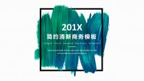 【水墨艺术】清新简约工作总结模板-4蓝绿
