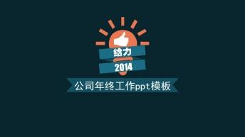 【给力2014】年终工作总结商务折纸ppt模板