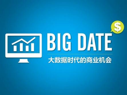 【大数据时代的商业机会·
