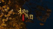 【夜序】中国风简约艺术模板示例2