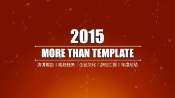 【动态】2015跨年红色大气商务年终总结汇报模版
