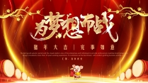 中国红商务汇报年终总结工作计划企业宣传培训讲座 示例2