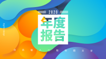 【炫彩糖果第二季】视觉盛宴PPT通用模板