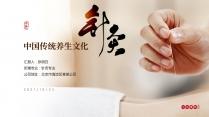 【极简国风】极简中医针灸养生PPT模板8