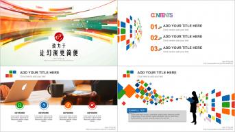 【实用为王】精美四色简洁通用清新商务模板-4