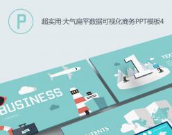 超实用·大气扁平数据可视化商务PPT模板4示例3