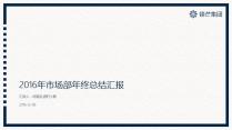 【年终总结】【销售汇报】极简商务汇报(绝对实用)5