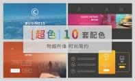 【超色】10套配色超值暗调混排商务杂志风PPT模板