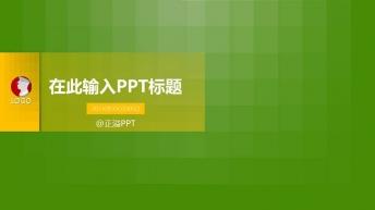 清新渐变方块风格PPT模板