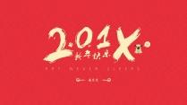 【极简复古】超大气中国红&新年春节晚会庆典活动策划示例2