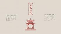 【红色古典】高雅传统中式节日新年中国风模版示例5