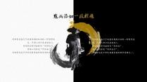 【阴阳】中国风大气商务模板示例6