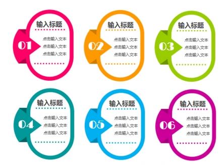 【数字彩色文本框ppt图表ppt模板】-pptstore