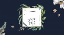 【森系】植物季品牌策划方案示例5