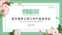 【春夏新风尚】春天商务公司工作产品发布会