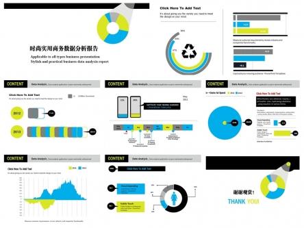【时尚实用商务数据分析报告ppt模板】-pptstore