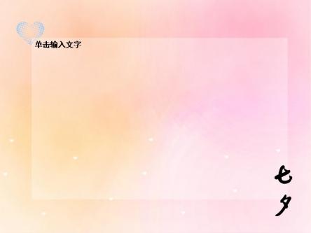 七夕情人节ppt模板