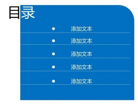 【白蓝橙汇报总结简约型ppt模板】-pptstore