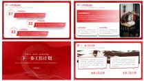 【耀你好看】中文红色年终总结工作计划模板3示例7