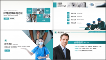 【完整框架】医学医疗医院护理疑难病例方案PPT示例3