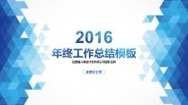 2016蓝色晶格体年终工作总结PPT模板