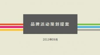 【又可东】6色商务报告/活动策划模版
