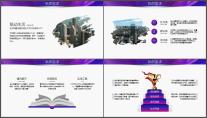 【商务中国】科技企业介绍品牌发布工作PPT(三)示例4