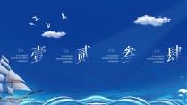 【跨越新起點】揚帆起航商務匯報示例3