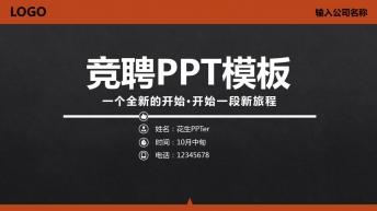 竞聘/述职PPT模板 第三版