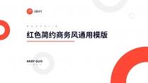 【精致视觉27】多图红色简约商务风通用PPT模版