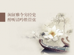 淡雅中国风系列PPT模板