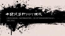 中國風大氣簡約PPT模板4