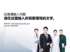 生物医药医疗卫公司介绍年终商务报告可编辑(中文版)