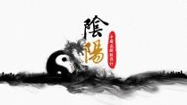 【阴阳】中国风大气商务模板示例2