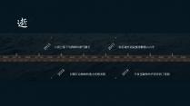 【夜序】中国风简约艺术模板示例4