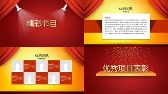 【红色年会】庆典中国红喜庆节日典藏动画版示例6