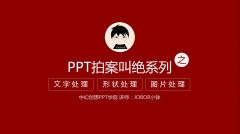 PPT制作基础要素