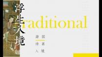 【诗画入境】浮生记中国风画册模板