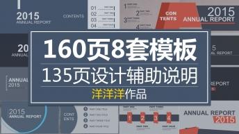 超实用格调品质感大气简约商务报告模板【1-8】合集