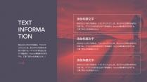 【商務】時尚個性紅藍雙色配色圖商務通用模板示例4
