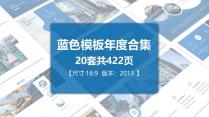 年度蓝色工作报告模板合集【共20套422页】