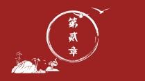 【红色古典】高雅传统中式节日新年中国风模版示例3