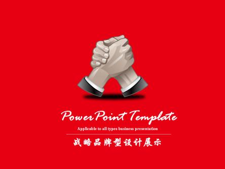 简约红色战略品牌设计ppt模板