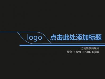 黑色酷蓝线条商务keynote模板