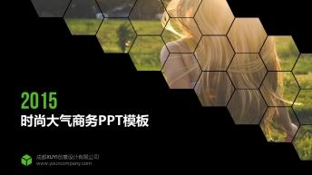 2015年六边形时尚大气商务PPT模板