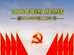 党政机关年终总结暨年初计划PPT模版3