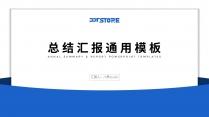 【极简风】蓝色大气年终总结工作汇报通用模板(附教程
